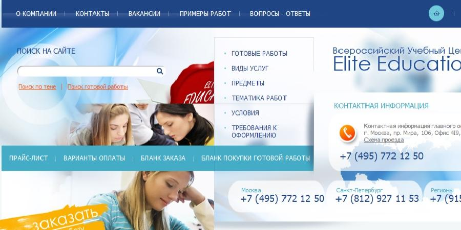 Отзывы EliteEducation